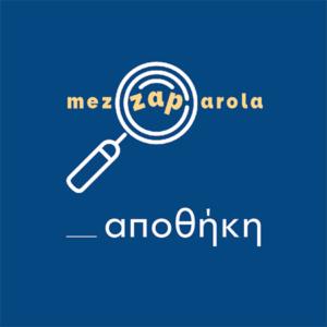 «Mezzaparola» la rubrica di Portolano sulle parole – «αποθήκη»