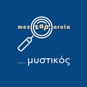 «Mezzaparola», la rubrica di Portolano sulle parole. Un mistico contro le barriere… semantiche. (μυστικός – mystikos – mistico)